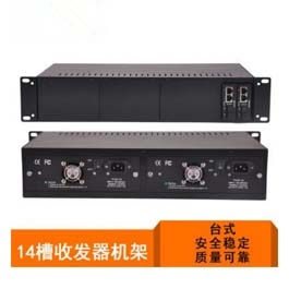 2U-14槽光纤收发器机架